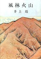 <<日本文学>> 風林火山 / 井上靖