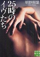 <<日本文学>> 25時のイヴたち / 明野照葉