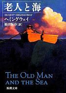 <<海外文学>> 老人と海 / ヘミングウェイ