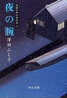 <<日本文学>> 夜の腕-祇園社神灯事件簿2- / 澤田ふじ子