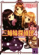 <<国内ミステリー>> 三姉妹探偵団4-怪奇篇- / 赤川次郎