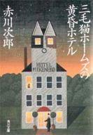 <<国内ミステリー>> 三毛猫ホームズの黄昏ホテル / 赤川次郎