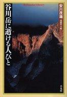 <<日本文学>> 谷川岳に逝ける人々 / 安川茂雄