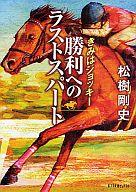 <<日本文学>> 勝利へのラストスパート きみはジョッキー / 松樹剛史