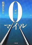 <<日本文学>> 0マイル / 稲葉なおと