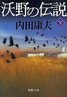 <<国内ミステリー>> 沃野の伝説 下 / 内田康夫