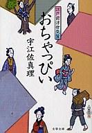 <<日本文学>> おちゃっぴい 江戸前浮世気質 / 宇江佐真理