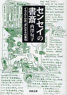 <<日本文学>> センセイの書斎 イラストルポ「本」のある仕事場 / 内澤旬子