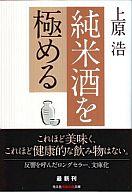 <<趣味・雑学>> 純米酒を極める / 上原浩