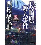 <<国内ミステリー>> 長崎駅殺人事件 駅シリーズ / 西村京太郎