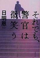 <<日本文学>> それでも、警官は微笑う / 日明恩