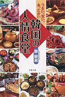<<日本文学>> うまい、安い、あったかい 韓国の人情食堂 / 鄭銀淑