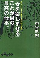 <<趣味・雑学>> 「女を楽しませる」ことが男の最高の仕事。 / 中谷彰宏
