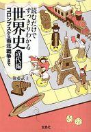 <<日本文学>> 読むだけですっきりわかる世界史 近代編 / 後藤武士