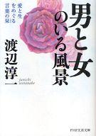 <<日本文学>> 男と女のいる風景 愛と生をめぐる言葉の栞 / 渡辺淳一
