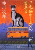 <<国内ミステリー>> 三毛猫ホームズの安息日 / 赤川次郎