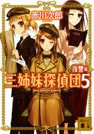 <<国内ミステリー>> 三姉妹探偵団5-復讐篇- / 赤川次郎