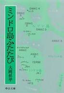 <<日本文学>> ミンドロ島ふたたび / 大岡昇平