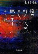 <<日本文学>> 僕の好きな人が、よく眠れますように / 中村航