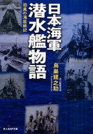 <<日本文学>> 日本海軍潜水艦物語 / 鳥巣建之助
