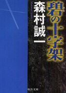 <<国内ミステリー>> 碧の十字架 / 森村誠一