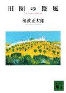 <<日本文学>> 田園の微風 / 池波正太郎
