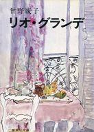 <<日本文学>> リオ・グランデ / 曾野綾子