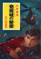 <<国内ミステリー>> 奇面城の秘密-少年探偵 / 江戸川乱歩