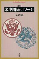 <<政治・経済・社会>> 増補 米中関係のイメージ / 入江昭