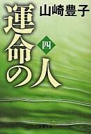 <<日本文学>> 運命の人 4 / 山崎豊子