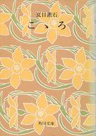 <<日本文学>> こころ / 夏目漱石