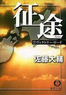 <<日本文学>> 征途 下-ヴィクトリー・ロード- / 佐藤大輔