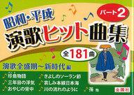 <<趣味・雑学>> 昭和・平成 演歌ヒット曲集 2 / 金園社企画編集部