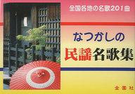 <<趣味・雑学>> なつかしの民謡名歌集 / 金園社企画編集部