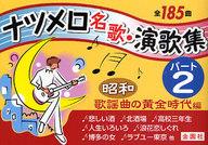 <<趣味・雑学>> ナツメロ名歌・演歌集 2 昭和歌謡曲