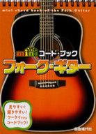 <<趣味・雑学>> miniコード・ブック フォーク・ギター