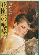 <<日本文学>> 花園への咆哮 / 黒岩重吾