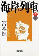 <<日本文学>> 海岸列車(上) / 宮本輝