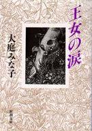<<日本文学>> 王女の涙 / 大庭みな子