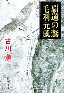 <<日本文学>> 覇道の鷲 毛利元就  / 古川薫