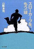 <<日本文学>> スローカーブを、もう一球 / 山際淳司