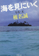 <<日本文学>> 海を見にいく / 椎名誠