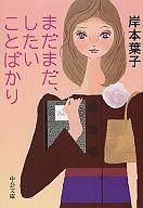<<日本文学>> まだまだ、したいことばかり / 岸本葉子