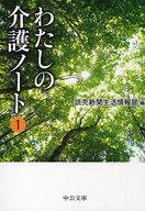 <<日本文学>> わたしの介護ノート 1 / 読売新聞生活情報部