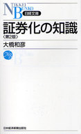 <<ビジネス>> 証券化の知識 第2版 / 大橋和彦