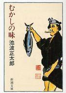 <<日本文学>> むかしの味 / 池波正太郎