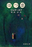<<海外文学>> はつ恋 / ツルゲーネフ
