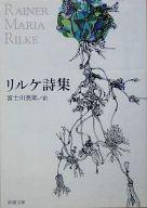 <<海外文学>> リルケ詩集 / ライナー・マリア・リルケ