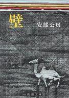 <<日本文学>> 壁 / 安部工房