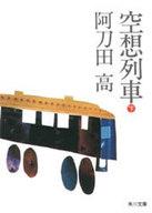 <<日本文学>> 空想列車〔下〕 / 阿刀田高